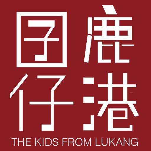 鹿港的地方創生樹|今秋藝術團隊|鹿港囝仔文化事業|The Kids From Lukang