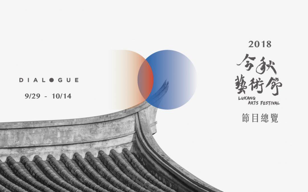 2018 今秋藝術節 節目總覽 影片