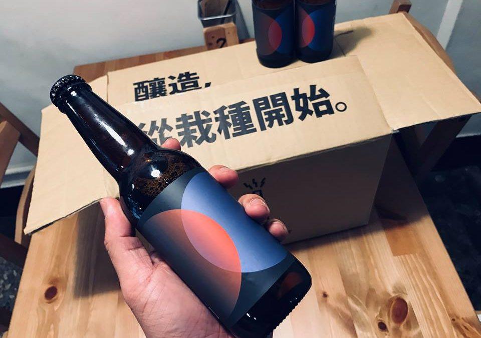今秋啤|2018 今秋藝術節 限定版啤酒|