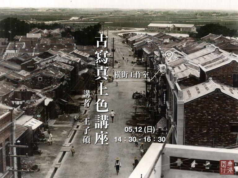 鹿港橫街(今民族路)黑白老照片數位上色,有很多紅磚屋,遠方有一片綠油油的田
