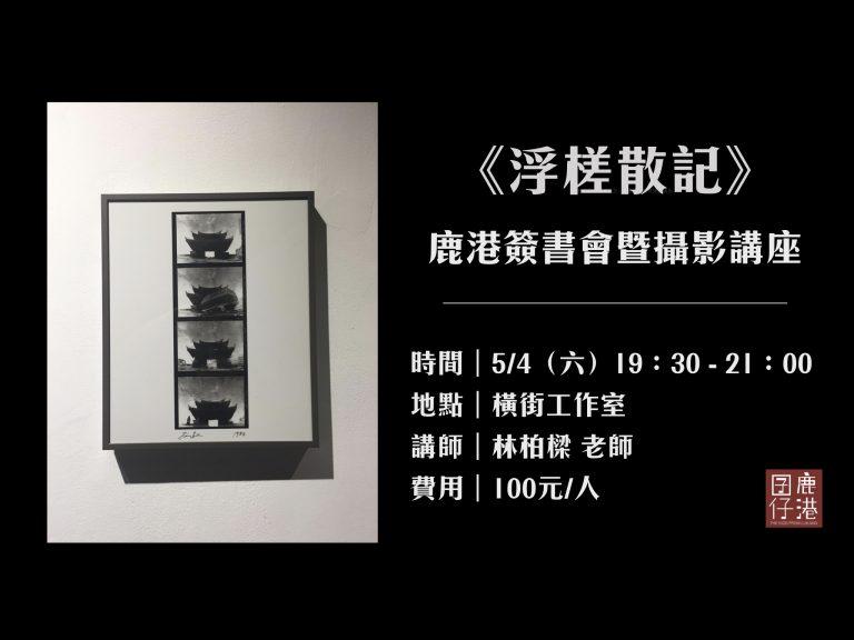 黑色的背景有張黑白相片在上頭,白色的字是活動資訊