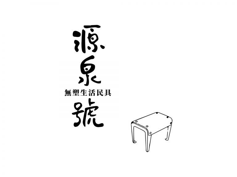 白色底黑色字,旁邊還有一個小書桌
